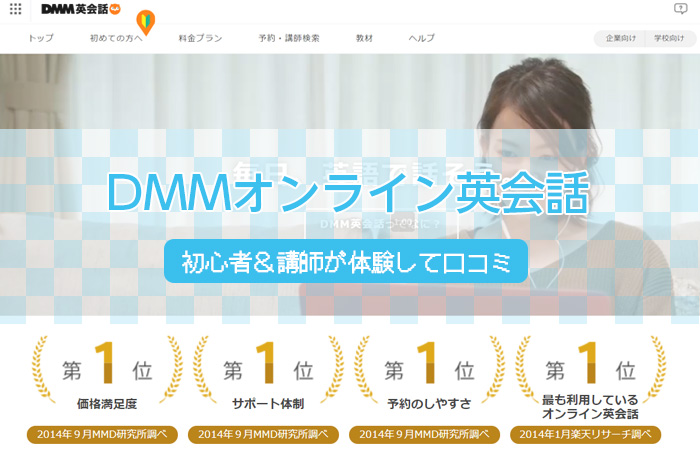 DMMオンライン英会話の口コミ&評判