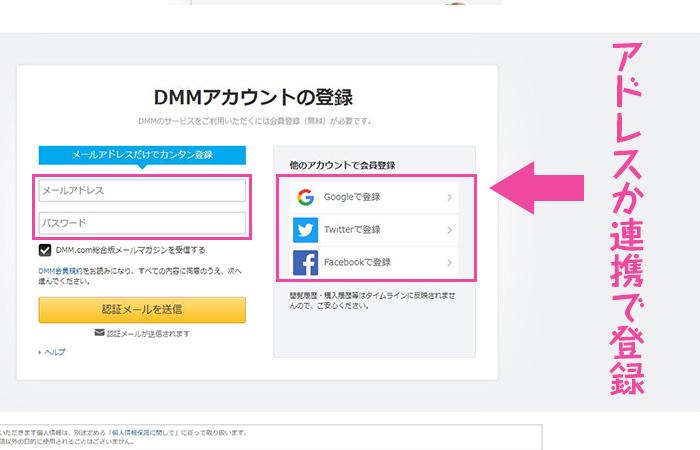 メールアドレスとパスワードor各種アカウントとの連携で登録する