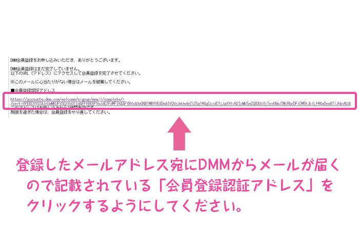 登録したメールアドレスに認証用アドレスが届くのでそちらをクリックする