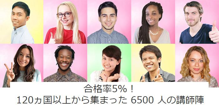 合格率が5パーセントで6500人の講師が多い