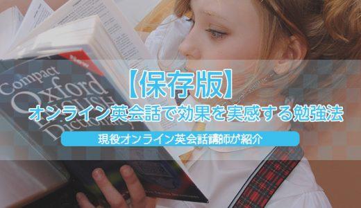 【保存版】オンライン英会話で効果を実感するためのおすすめ勉強法