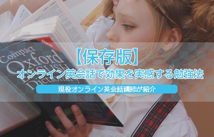 オンライン英会話で効果を実感する勉強法を現役講師が紹介
