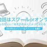 英会話はスクールかオンラインどっちがおすすめ?メリット&デメリットを公開