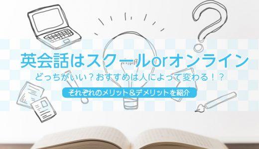 【必読】英会話スクールとオンライン英会話はどっちがオススメ?