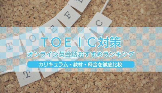 TOEIC対策におすすめのオンライン英会話ランキング!