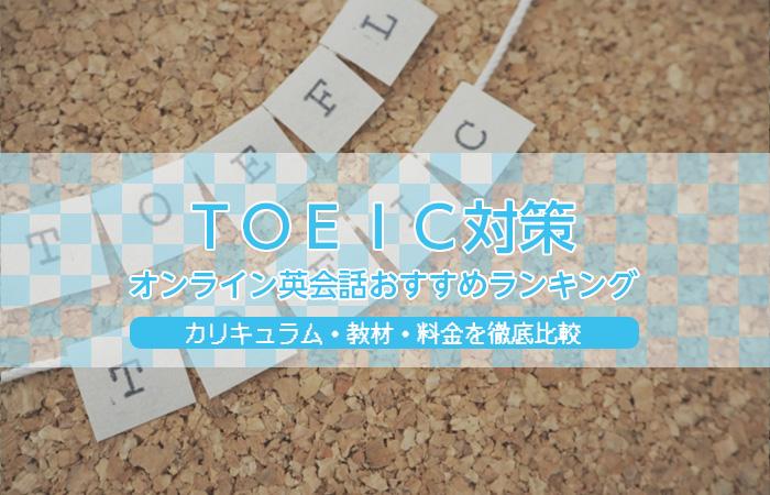 TOEIC対策におすすめのオンライン英会話