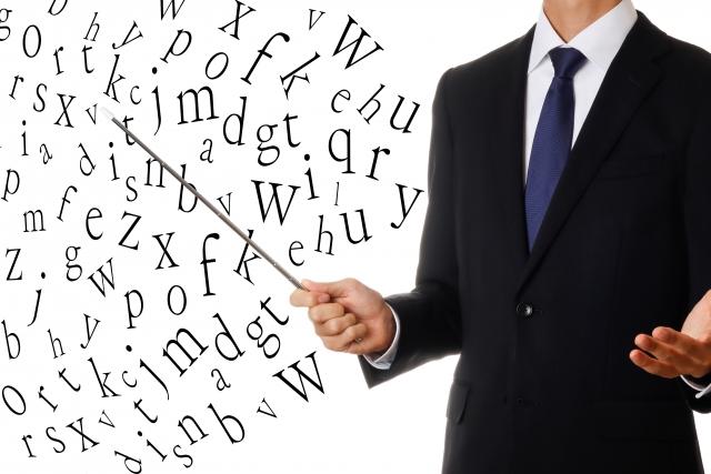 オンライン英会話で毎日同じ先生を取るのは効果的?変えるべき?