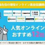 【講師が選ぶ】オンライン英会話おすすめランキング!人気12社を徹底比較!